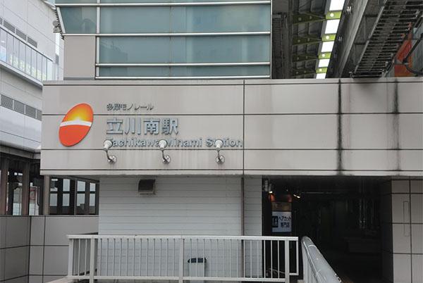 04-chuo-tatchikawa